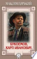 Букоемов, Карп Иванович