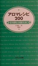 アロマレシピ200