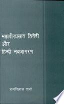 Mahaveer Prasad Dwivedi Aur Hindi Navjagaran