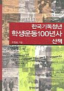한국 기독 청년 학생 운동 100년사 산책