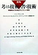 考える技術・書く技術 -- 問題解決力を伸ばすピラミッド原則
