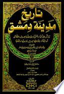 تاريخ مدينة دمشق 1-37 ج17