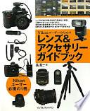 Nikonユーザーのためのレンズ&アクセサリーガイドブック