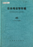 日本考古学年報