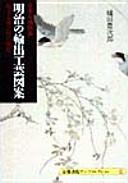 日本文様図集明治の輸出工芸図案