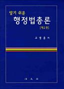 행정법총론(알기 쉬운)(2판)(양장본 HardCover)