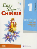 发展汉语: Developing Chinese. 初级综合. Elementary comprehensive course