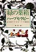 緑の薬箱ハーブセラピー