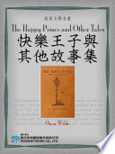 The Happy Prince and Other Tales (快樂王子與其他故事集)