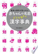 赤ちゃんの名前ハッピー漢字事典