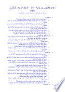 مجموع فتاوى ابن تيمية - 34