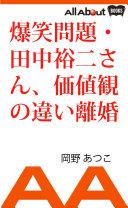 爆笑問題・田中裕二さん、価値観の違い離婚