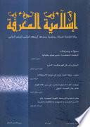 إسلامية المعرفة: مجلة الفكر الإسلامي المعاصر - العدد 48