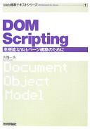DOM Scripting