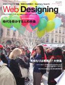 Web Designing 2014年4月号
