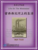 Life On The Mississippi (密西西比河上的生活)