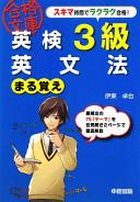 英検3級英文法まる覚え