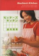モッチーズ・キッチン