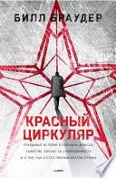 RED NOTICE  Russian Edition