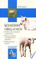 Болезни овец и коз