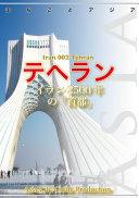 イラン002テヘラン ~イラン2500年の「首都」