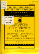 Nat͡sionalna bibliografii͡a na Republika Bŭlgarii͡a