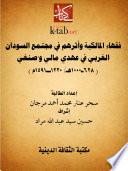 فقهاء المالكية وأثرهم في مجتمع السودان الغربي في عهدي مالي وصنغي