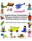 English Khmer  Cambodian  Bilingual Children s Picture Dictionary Book of Colors