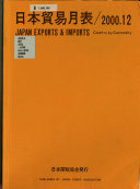 Nihon bōeki geppyō