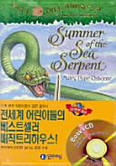 download ebook summer of the sea serpent(cd1장포함)(magic tree house 31) pdf epub