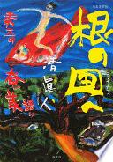 根の国(ニライ・カナイ)へ