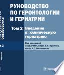 Т. 2 : Введение в клиническую гериатрию