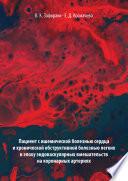 Пациент с ишемической болезнью сердца и хронической обструктивной болезнью легких в эпоху эндоваскулярных вмешательств на коронарных артериях
