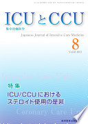 ICUとCCU第三十五巻第八号