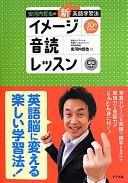 """安河内哲也の「新」英語学習法""""30日マスター""""イメージ音読レッスン"""