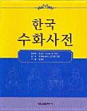 한국수화사전