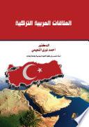 العلاقات التركية العربية (1945 - 2016)