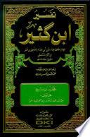 تفسير ابن كثير (تفسير القرآن العظيم) 1-9 مع الفهارس ج4