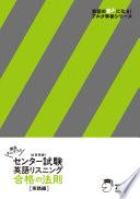 [音声DL付]灘高キムタツのセンター試験英語リスニング 合格の法則 実践編