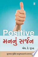 Positive Man Nu Sarjan   Gujarati eBook