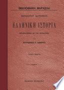 Ελληνική Ιστορία - Τόμος Α΄