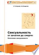Сексуальность от зачатия до смерти: онтогенез сексуальности