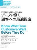 データが導く顧客への最適提案