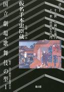国立劇場・歌舞伎の型