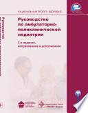 Руководство по амбулаторно-поликлинической педиатрии
