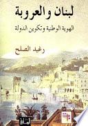 لبنان والعروبة