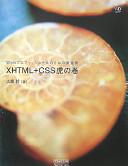 XHTML + CSS toranomaki