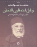 رسائل أحمد فارس الشدياق