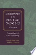 Dictionary of the Ben cao gang mu  Volume 1