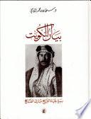 بيان الكويت